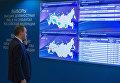 Работа ЦИК России в единый день голосования