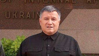 Арсен Аваков о действиях сторонников Михаила Саакашвили. Видео