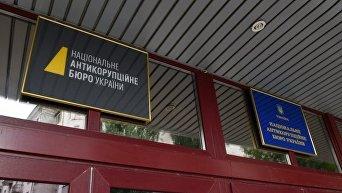 Национальное антикоррупционное бюро Украины