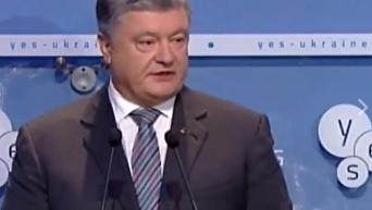 Речь Порошенко на открытии YES. Видео