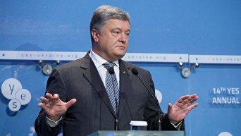 Президент Петр Порошенко на ежегодном форуме YES в Киеве