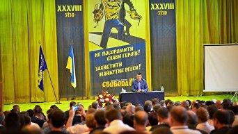 Националисты ВО Свободы провели съезд