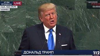 Выступление Дональда Трампа на Генассамблее ООН. Видео