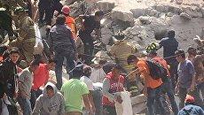 Землетрясение в Мексике. Разбор завалов