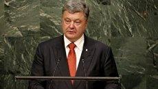 Выступление Порошенко на Генассамблее ООН в Нью-Йорке. Видео