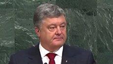 Выступление Порошенко на Генассамблее ООН в Нью-Йорке. Онлайн - трансляция