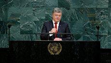 Выступление Порошенко на Генассамблее ООН