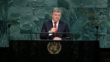 Бег по кругу. Главное из выступления Порошенко в ООН