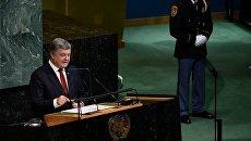 Президент Украины Петр Порошенко на 72-ой Генеральной ассамблее ООН