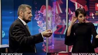 Конфликт между Мосийчуком и Богословской. Видео