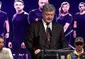 Порошенко поприветствовал украинскую команду на Играх Непокоренных. Видео