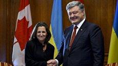Президент Украины Петр Порошенко и министр иностранных дел Канады Христя Фриланд