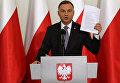 Президент Польши Анджей Дуда выступает с обращением о судебной реформе.
