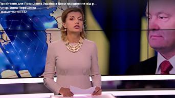 Поздравление семьи Порошенко