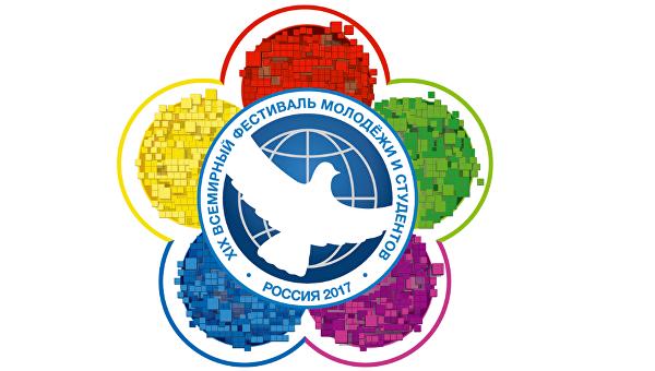 XIX Всемирный фестиваль молодежи и студентов в Сочи