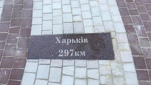 КИЕВ, 27 сен — РИА Новости Украина. На отреставрированной площади  Маяковского в Запорожье открыли вымощенный плиткой компас, на котором  названия нескольких ... 5b45f90433e