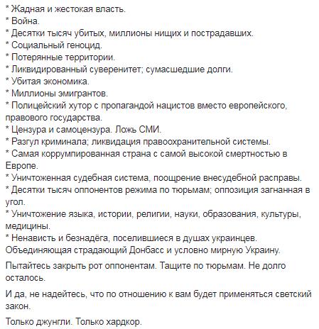 ГПУ: Лавринович может сбежать из государства Украины