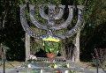 Памятное Шествие, приуроченное к 76-й годовщине трагедии в Бабьем Яру