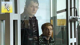 Евгений Тимонин и Дмитрий Василец в зале суда
