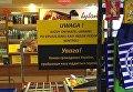 В Польше в супермаркете повесили табличку о проверке украинцев