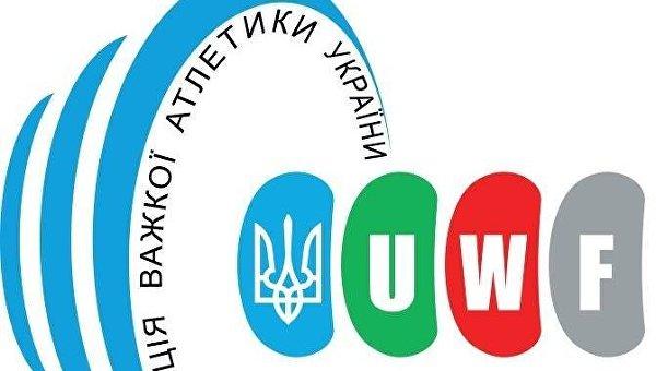 Федерация тяжелой атлетики Украины