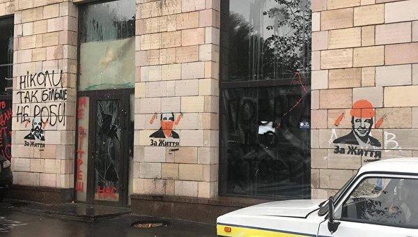 Новые граффити на месте ранее уничтоженных рисунков времен Евромайдана в Киеве