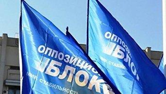 Флаг Оппозиционного блока