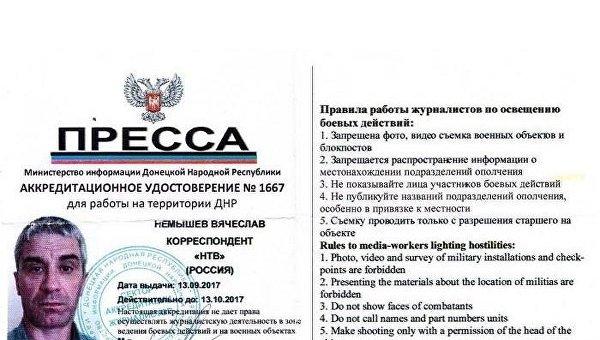 Удостоверение Вячеслава Немышева