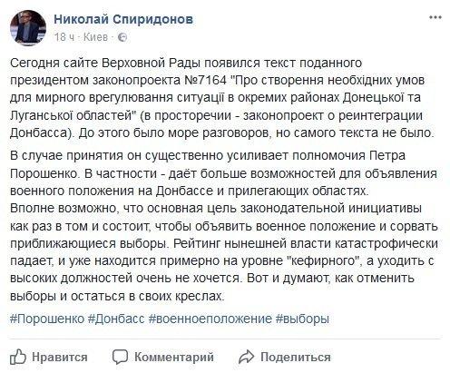 Закон Порошенко остатусе Донбасса отправили надоработку