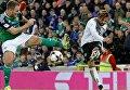 Отборочный матч на ЧМ-2018 между Северной Ирландией и Германией