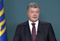 Законы по Донбассу. Порошенко обратился с речью. Видео