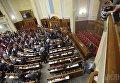 Заседание Верховной Рады 6 октября