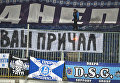 Драка фанатов во время матча между командами Днепр и Днепр-1