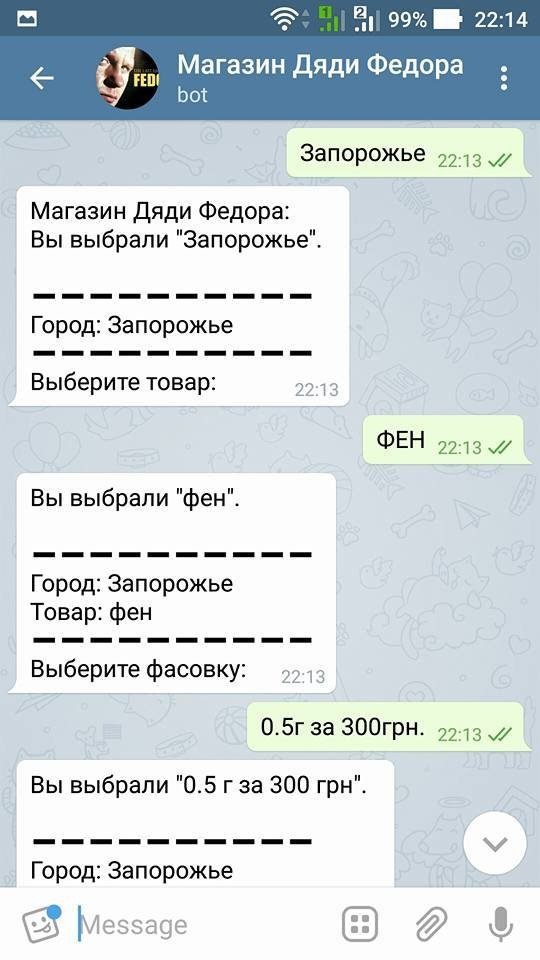 Лсд bot telegram Томск MDA гидра Нижневартовск
