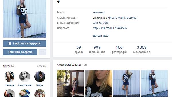 Скриншот со страницы в соцсети дочери замминистра обороны Игоря Павловского Дианы