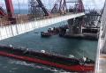Сухогруз под арками моста в Крым