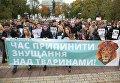 Марш за права животных в Киеве