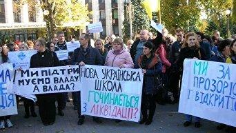 Митинг в поддержку Днепропетровского областного института последипломного педагогического образования