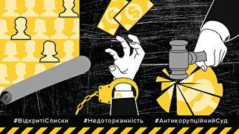 Требования организаторов акции протеста 17 октября 2017