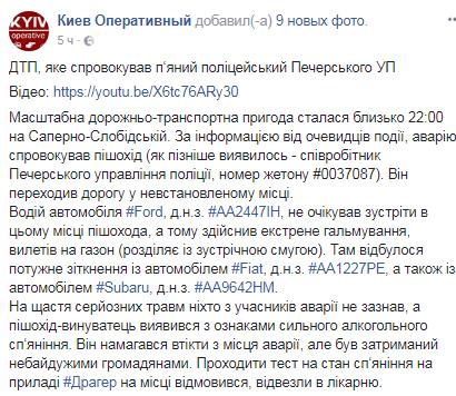 ВКиеве из-за нетрезвого полицейского столкнулись три автомобиля