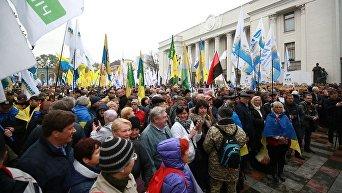 Под Радой началась акция протеста с участием нескольких тысяч человек