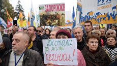 Акция протеста под Верховной Радой, 17 октября 2017 года