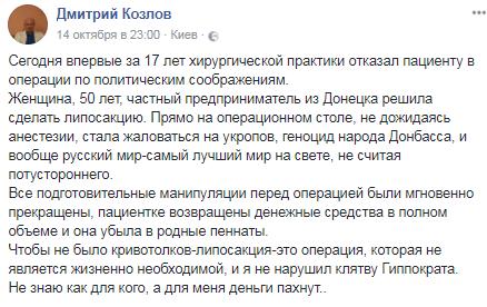 Киевский врач отказался делать пациентке липосакцию из-за Донбасса