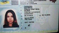 ДТП в Харькове. На фото - водительское удостоверение Алены Зайцевой