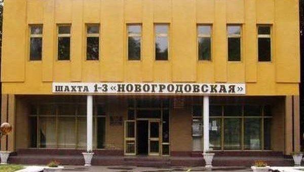 Шахта 1/3 Новогродовская в Донецкой области