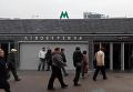 Станция метро Левобережная в Киеве. Архивное фото