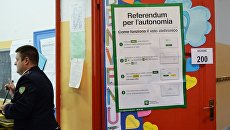 Референдум об автономии Ломбардии