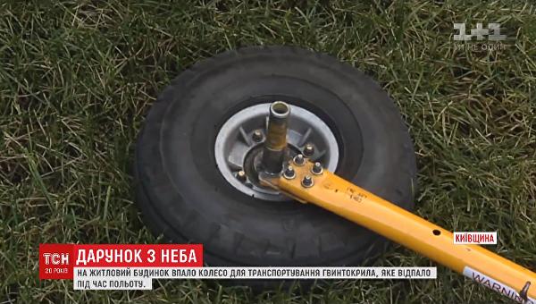 Накрышу частного дома под Киевом упало колесо отвертолета