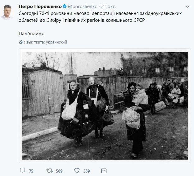 Руководитель Украинского израильского комитета прокомментировал ошибку втвите Порошенко