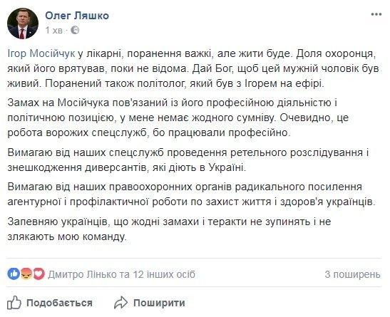 Ляшко связал покушение наМосийчука сего политической деятельностью